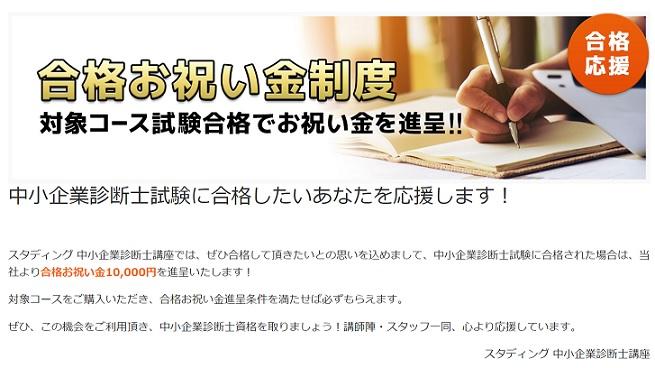 スタディングの合格お祝い金は1万円