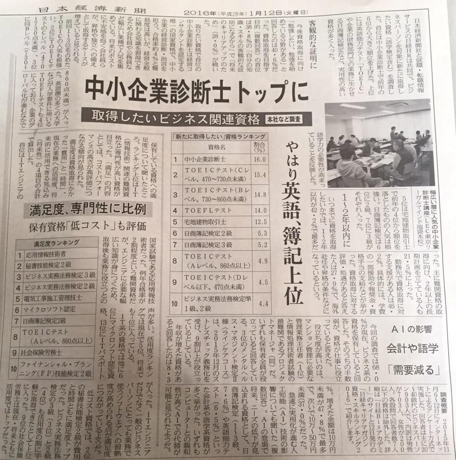 日経新聞中小企業診断士